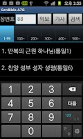 Screenshot of GcnBible-A7 V1.6