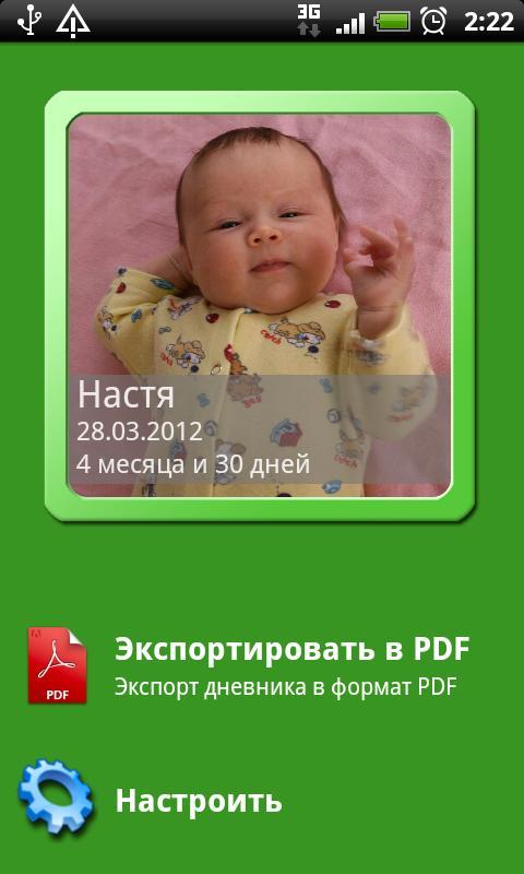 Я родился- screenshot