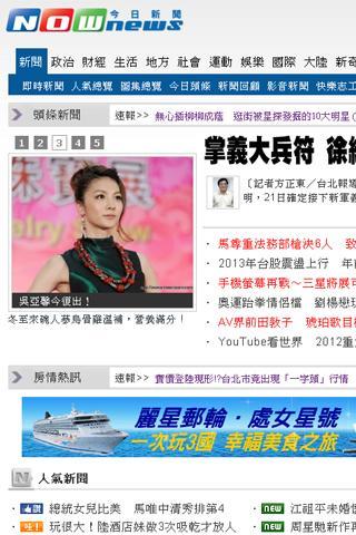 新聞十大熱門網站 News Top 10