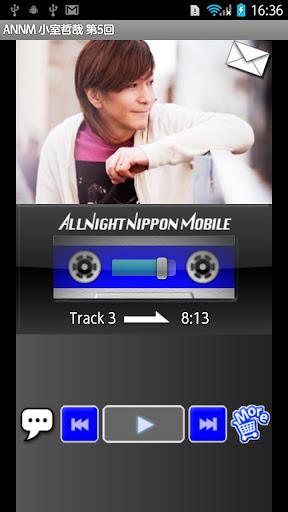 玩娛樂App|小室哲哉のオールナイトニッポンモバイル 第5回免費|APP試玩