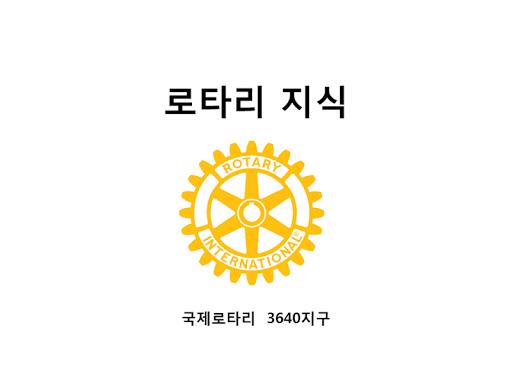 免費下載書籍APP|로타리지식 app開箱文|APP開箱王
