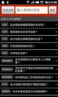Screenshot of QA of health collection TW