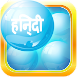 Learn Hindi Bubble Bath Game 2.2 Apk