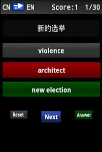 Vocabulary Trainer (CN/EN) Int - screenshot thumbnail