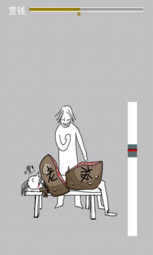 玩休閒App|胸口碎大石免費|APP試玩