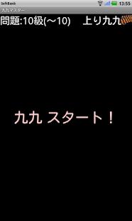 九九マスター ~2桁九九暗算で頭の体操~- screenshot thumbnail