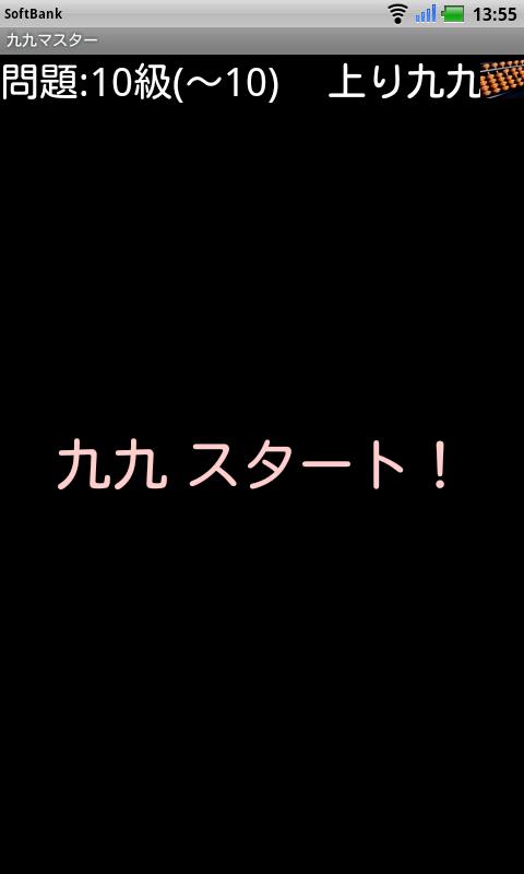 九九マスター ~2桁九九暗算で頭の体操~- screenshot