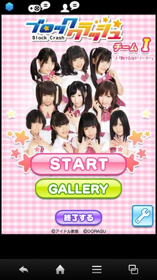ブロッククラッシュ チームI for GREE- screenshot