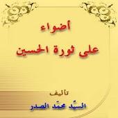 اضواء على ثورة الامام الحسين