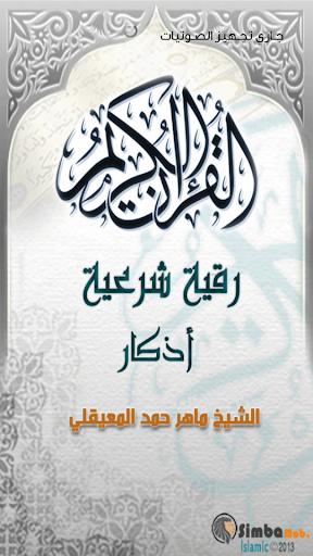 ماهر المعيقلي -قرآن-أدعية-رقية