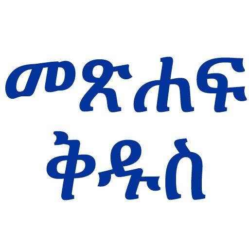 Amharic Bible 1 10 Apk Download - in dobro ambible APK free