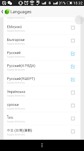 59fa466b174 Russian Language - GO Keyboard Apk Download