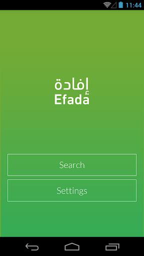 Efada screenshot