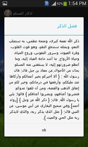 【免費生產應用App】اذكار المسلم-APP點子