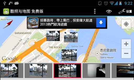 玩免費媒體與影片APP|下載酷照与地图免费版 app不用錢|硬是要APP