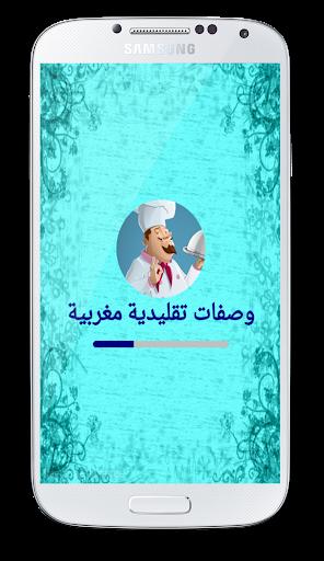 وصفات تقليدية مغربية