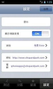 Shopandpark screenshot
