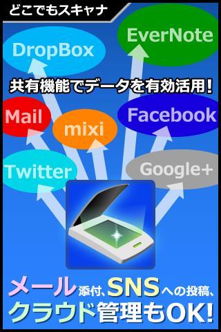 AnywhereScannerFree 1.8.0 Windows u7528 4