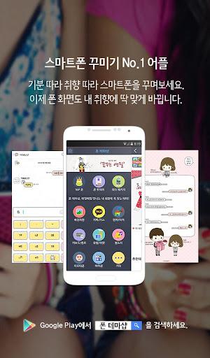 MaengMaengTokki k 4.0 screenshots {n} 1
