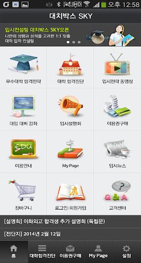 【免費教育App】대치박스 SKY-APP點子