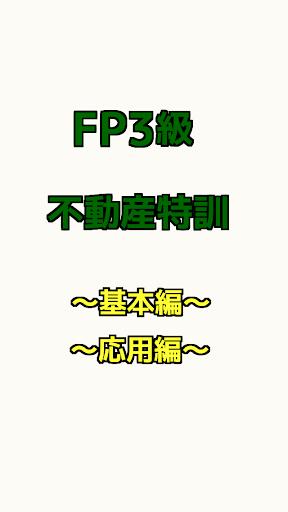 FP3級 不動産特訓