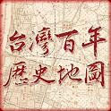 臺灣百年歷史地圖