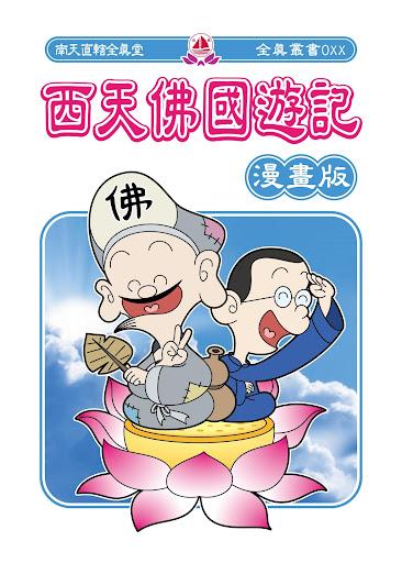 西天佛國遊記漫畫版