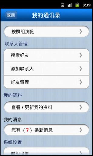 玩免費工具APP|下載力爱博通讯录 app不用錢|硬是要APP