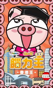 3國小豬 香港王