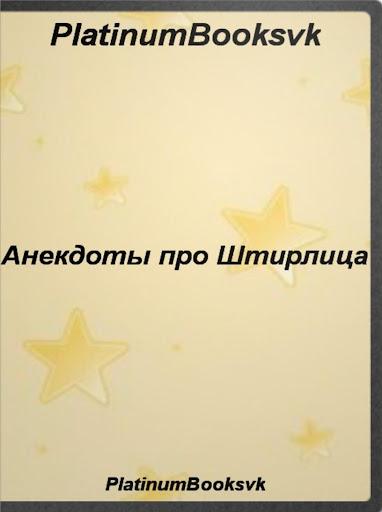 Анекдоты про Штирлица.