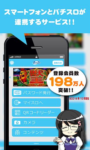 マイスロ for Android