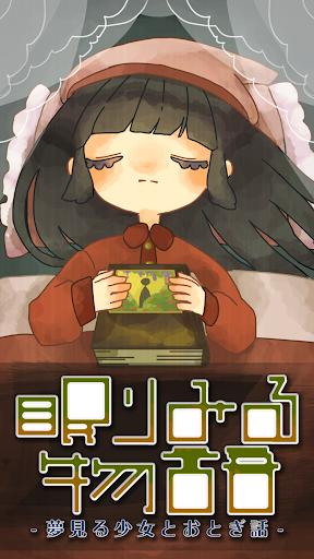 眠りみる物語〜夢見る少女とおとぎ話〜【無料育成ゲーム】