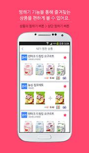 원플러스원 - 편의점 1+1 할인상품 안내 서비스|玩生活App免費|玩APPs