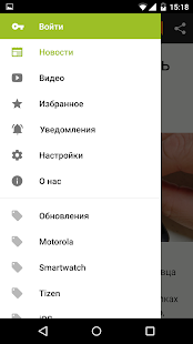 Мир Android - AndroidInsider- screenshot thumbnail