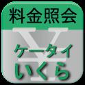 料金照会ケータイいくら Adv. – KtaiikuraA logo