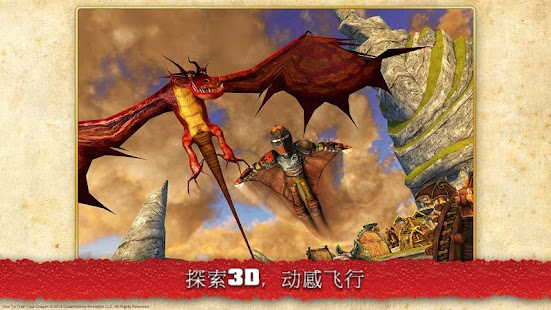 School of Dragons : 驯龙高手