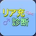 リア充診断 logo