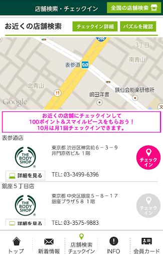 ザ・ボディショップ 公式アプリ|玩生活App免費|玩APPs