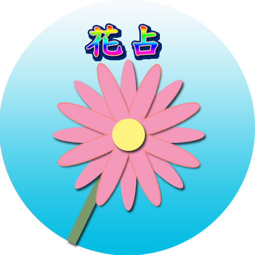 生活のTouch Flower Fortune Teller LOGO-記事Game