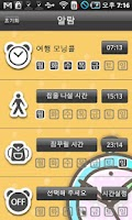 Screenshot of 여행알람앱