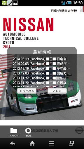 日産京都自動車大学校アプリ