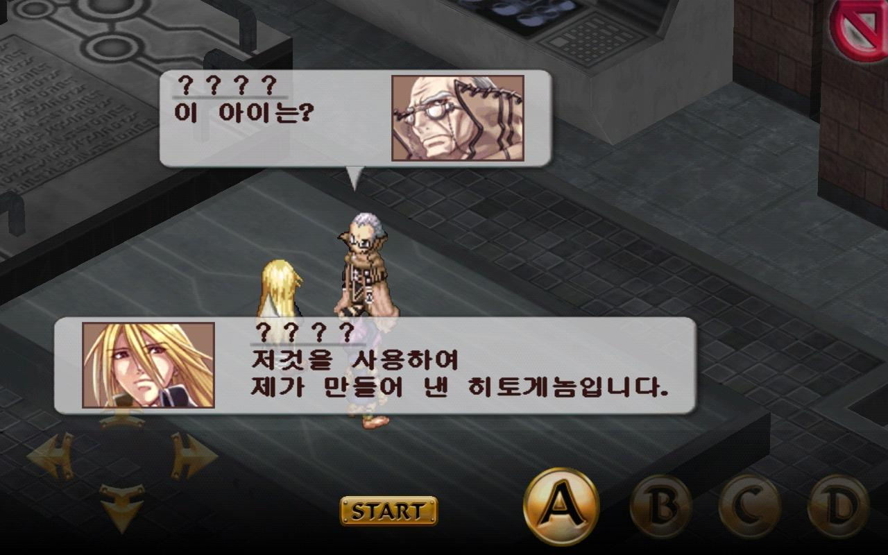 블레이징 소울즈(Blazing Souls)- screenshot