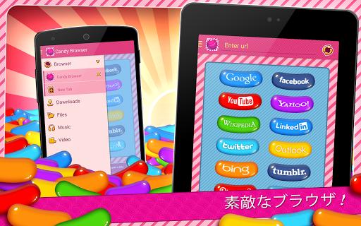 玩免費通訊APP|下載アンドロイド用キャンディ・ブラウザ app不用錢|硬是要APP