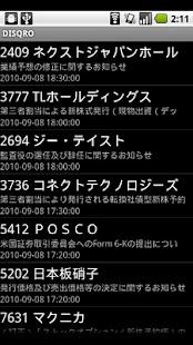 DISQRO (適時開示情報ツール)- スクリーンショットのサムネイル