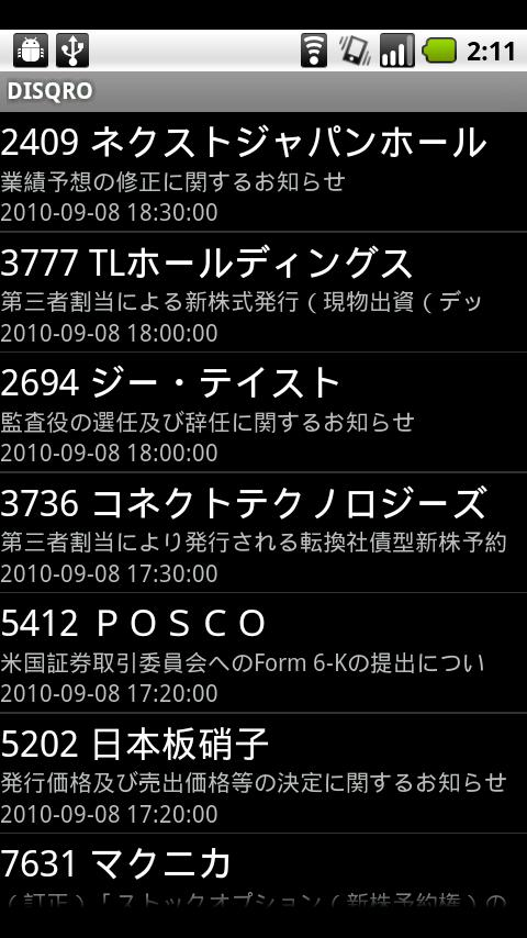 DISQRO (適時開示情報ツール)- スクリーンショット