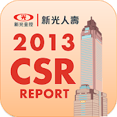 新光人壽CSR 2013年企業社會責任報告書