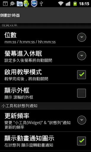 玩生產應用App|倒數計時器免費|APP試玩