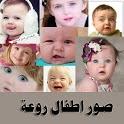 صور اطفال روعة icon