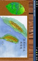 Screenshot of 童書故事繪本 「敬天─尊重大自然」- 保育類