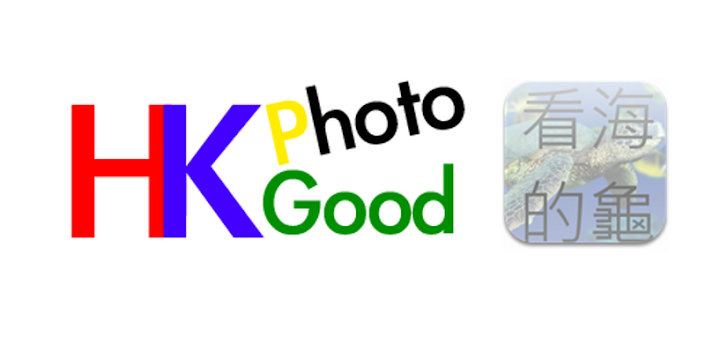 HKGoodPhoto (Beta)